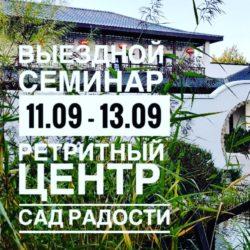 Выездной семинар с 11 по 13 сентября