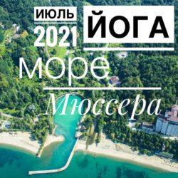 Йога-тур в Абхазию